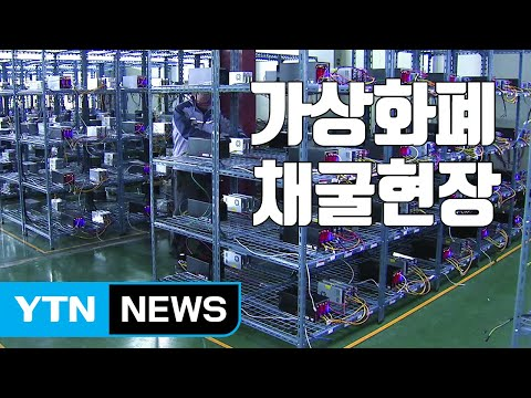 [자막뉴스] 가상화폐 광풍...24시간 돌아가는 채굴장 현장 / YTN