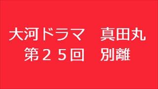 ブログ記事はこちらです。 ⇒ http://kazshin.com/?p=3259 「真田丸 後編...