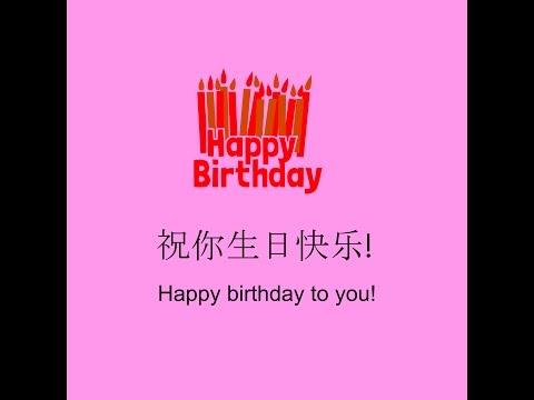 Mandarin Chinese Happy Birthday Song 祝你生日快乐 English Chinese characters
