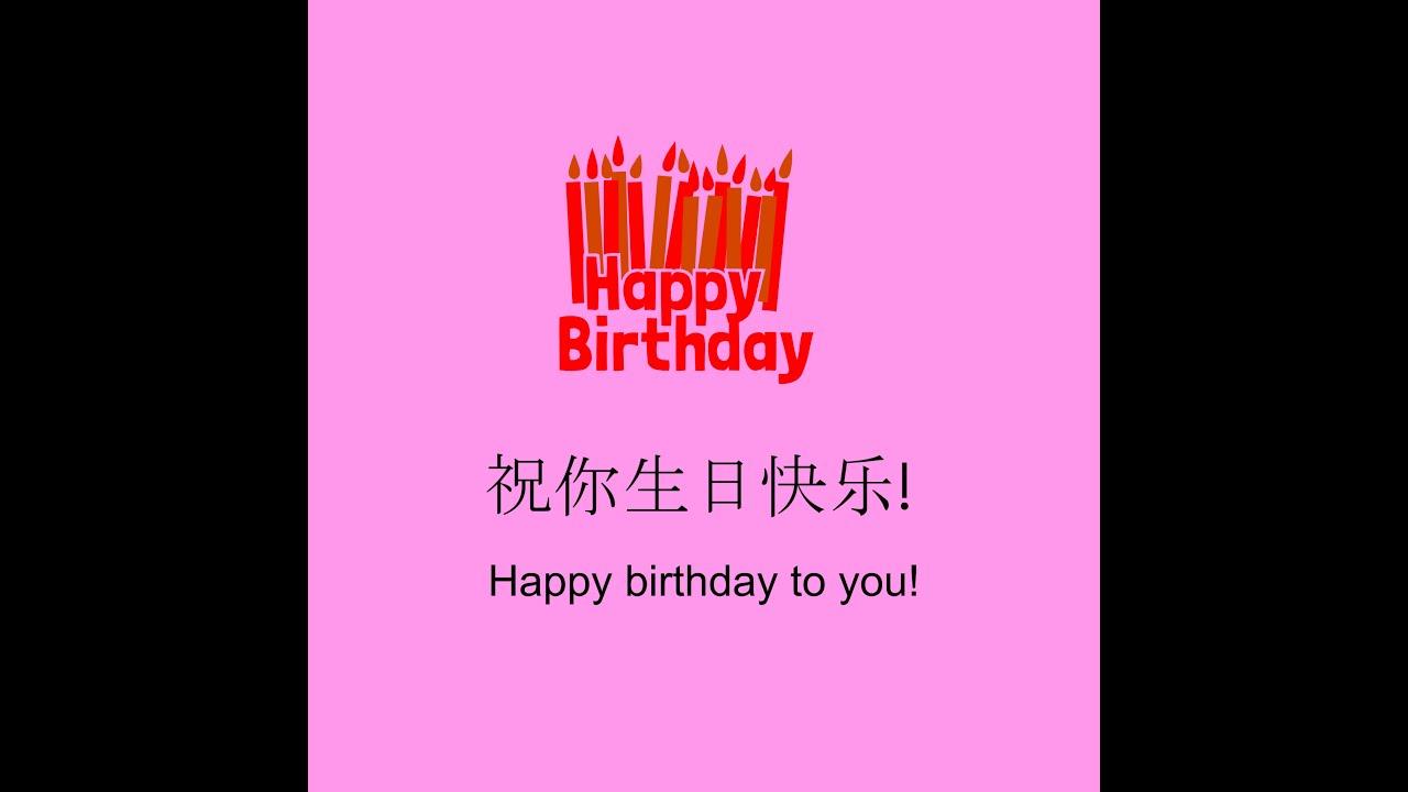 Mandarin Chinese Happy Birthday Song 祝你生日快乐 English Chinese Characters Youtube