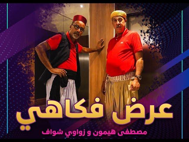 برومو حفل مصطفى غير هاك بالمجمع السياحي الترفيهي قولدن مرينا