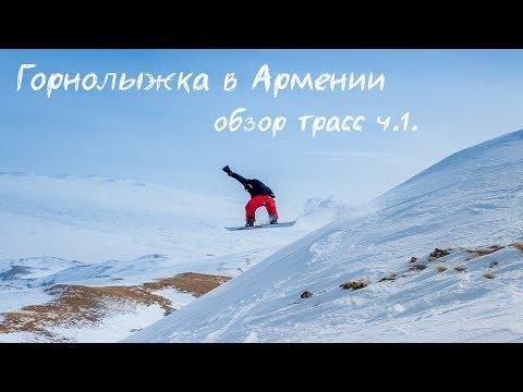 Армения. Стоит ли ехать кататься в Цахкадзор на горных лыжах. Обзор
