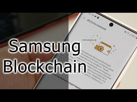 ОБЗОР   Защищенная папка и Samsung Blockchain