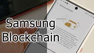ОБЗОР | Защищенная папка и Samsung Blockchain