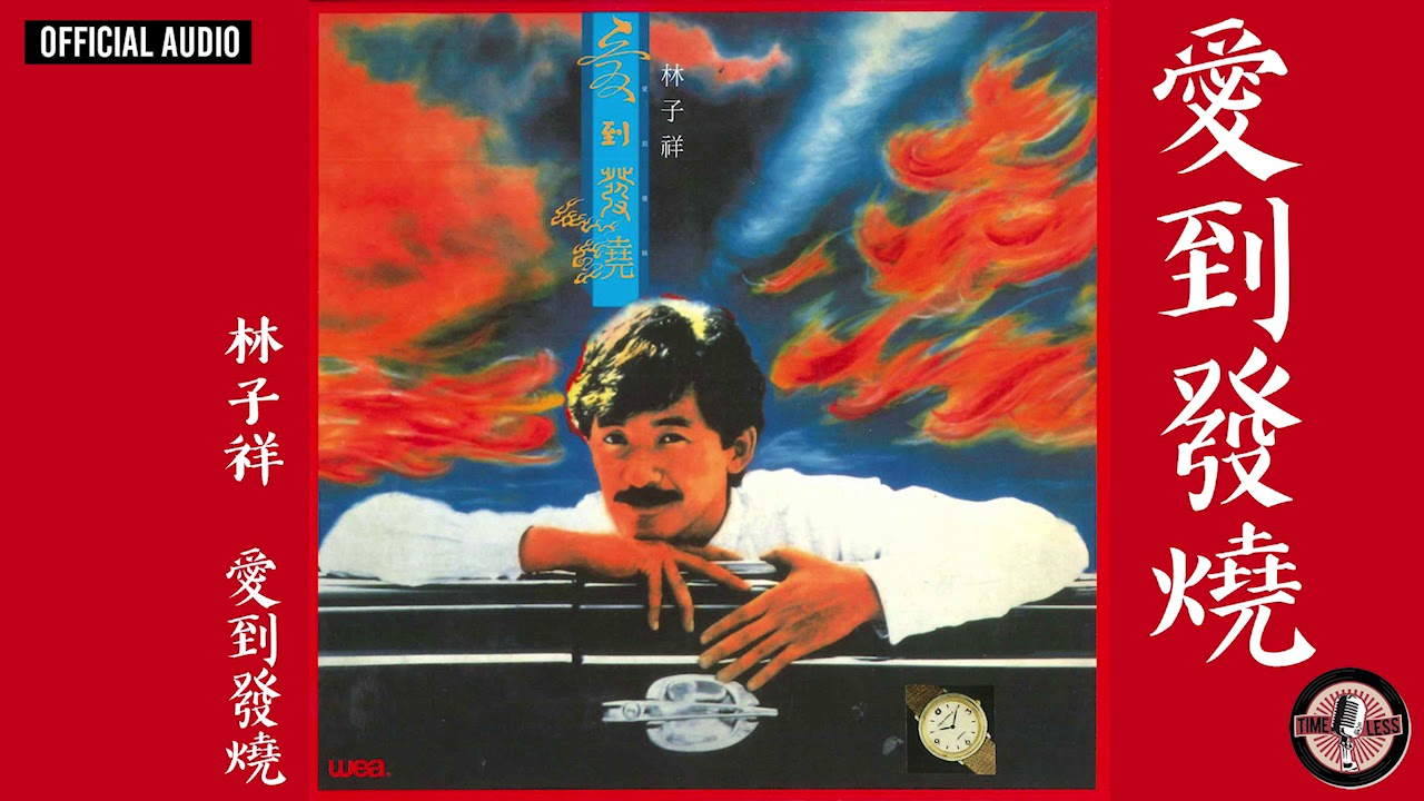 林子祥 George Lam -《愛到發燒》Official Audio 愛到發燒 全碟聽 1/12 - YouTube