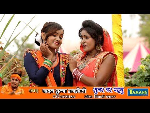 सुन्दर वर पइबू - Bolbam HD Video 2018 - Munna Manmauji New Bolbam Kanwar Bhajan