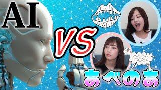【あべみかこ/栄川乃亜】AIが辛口判定?本気のお絵かきバトル!!