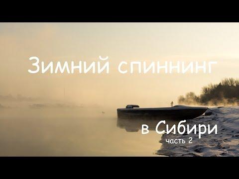 зимняя рыбалка в сибири - 2017-12-13 12:49:21