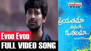 Evoo Evoo Full Video Song    Priyathama Neevachata Kushalama    Varun Sandesh, Rakshita