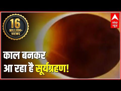 21 June Solar Eclipse : क्यों है 21 जून को लगने वाला सूर्यग्रहण खतरनाक? | Surya Grahan