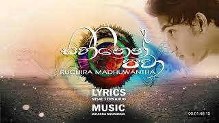 Sihinen Pawa - (සිහිනෙන් පවා) Ruchira Madhuwantha Official Audio
