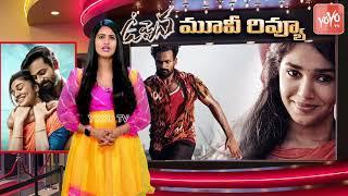 Uppena Movie Review | Uppena Review Telugu | Panja Vaisshnav Tej | Krithi Shetty | YOYO TV Channel
