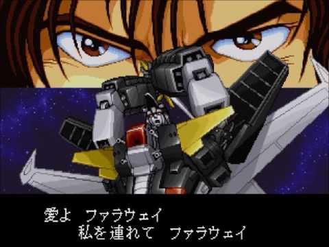 [PS1] 新スーパーロボット大戦 カラオケ - 愛よファラウェイ