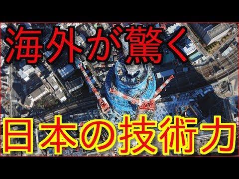 【海外の反応】衝撃!日本の製造業が誇る「世界で圧倒的優位に立つ」アメリカ人が外国人が大騒ぎする日本の技術力とは【なぎさチャンネル】