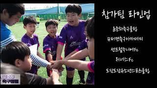 제1회대전유소년취미축구리그
