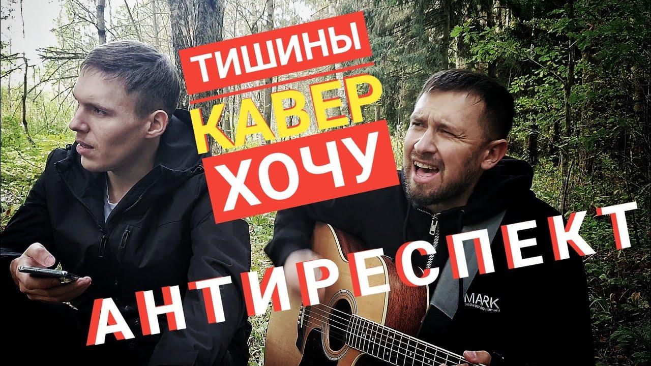 Тишины хочу - Антиреспект / кавер под гитару / памяти Михаила Степанова