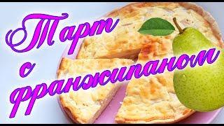 ФИТНЕС РЕЦЕПТЫ ☆ Тарт с франжипаном и грушей