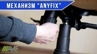 """Обзор механизма """"AnyFix"""" на кресле """"Валенсия"""""""