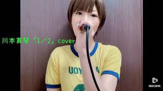 川本真琴さんの「1/2」を歌わせていただきました。 #川本真琴 #ものまね #歌まね #ものまね芸人 #ものまねタレント #響乃じゅん子.