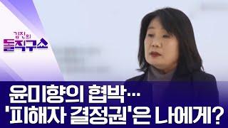 윤미향의 협박…'피해자 결정권'은 나에게? | 김진의 돌직구 쇼 486 회