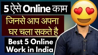 Best 5 Online Work in India | Top 5 Ways to Make money Online | Hindi