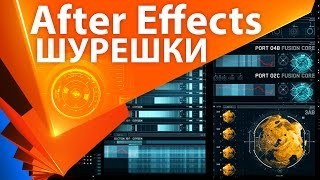 Делаем шурешки и элементы интерфейсов HUD для дизайна в After Effects - AEplug 100