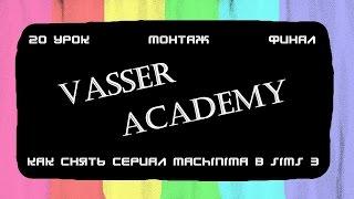 Как снять сериал Machinima в sims 3 / 20 урок / Монтаж / Финал