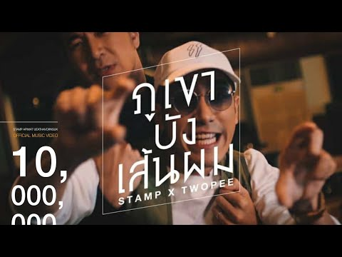 STAMP x TWOPEE SOUTHSIDE - ภูเขาบังเส้นผม [ Official Music Video ]