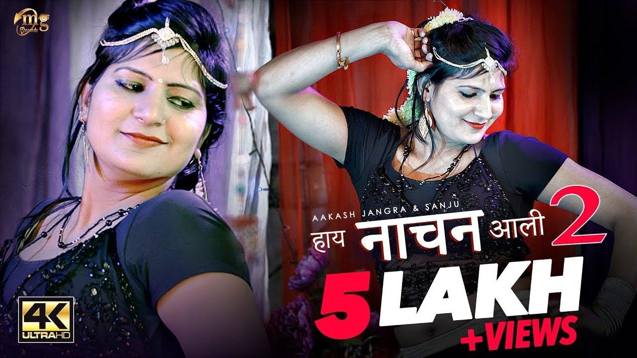New Haryanvi Dj Song 2017 || Hai Nachan Aali 2 || Akash Jangra || Haryanvi  Songs || New Dance Song
