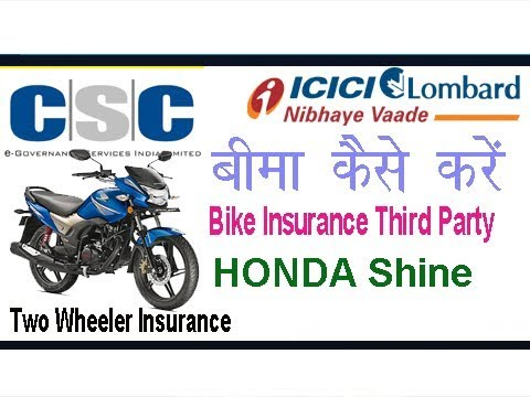 Third Party Insurance For Two Wheeler || CSC VLE || ICICI Lombard Policy Renewals