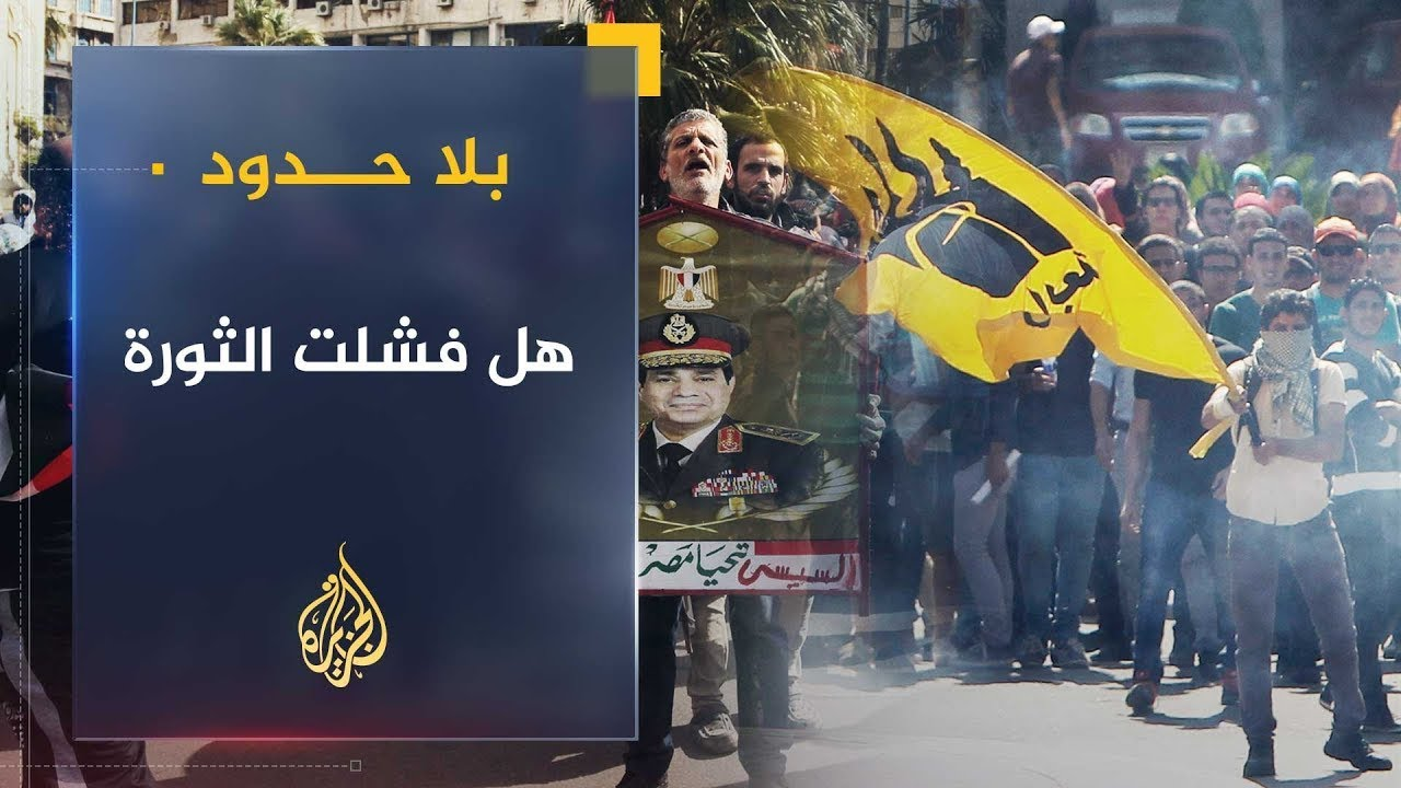 بلا حدود - عقد على ثورة يناير مع زعيم حزب -غد الثورة- المصري أيمن نور  - نشر قبل 5 ساعة