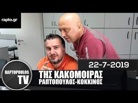 Ραπτόπουλος, Κόκκινος Της Κακομοίρας 22/7/2019| Raptopoulos