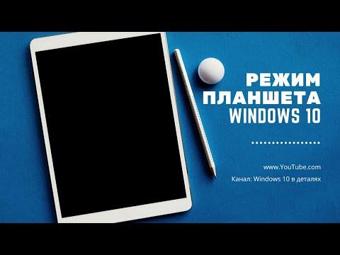 Режим планшета Windows 10 - Как включить (выключить) режим планшета в Windows 10.