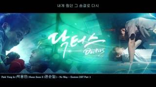 Gambar cover No Way - Park Yong In (박용인), Kwon Soon Il (권순일) - Doctors OST Part 1