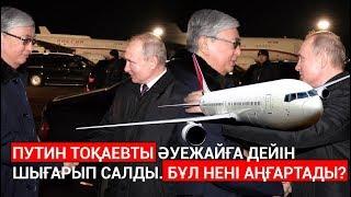 Путин Тоқаевты әуежайға дейін шығарып салды. Бұл нені аңғартады?