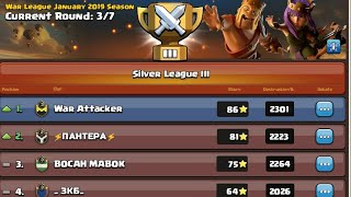 4 day clan war legue season 3 rd 2019/ live attacks/Clash of clans /