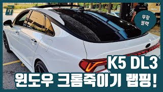 K5 DL3 윈도우 크롬죽이기 무광블랙으로 랩핑했다!