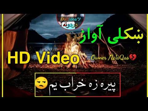 Download Peera زه خراب يمه|| Peera Zama Kar oka || Khokle awaz || Poetry Munir Buneri