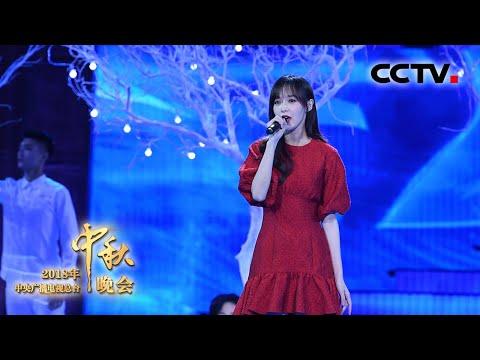 [2018中秋晚会] 歌曲《好久不见》 演唱:唐嫣 | CCTV中秋晚会