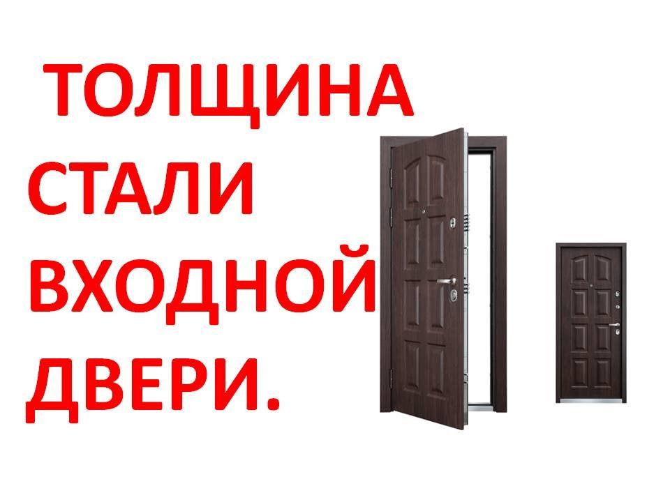 толщина стали для входной двери