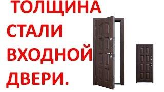 Секреты выбора входных дверей: важна ли толщина стали?(Заказ дверей