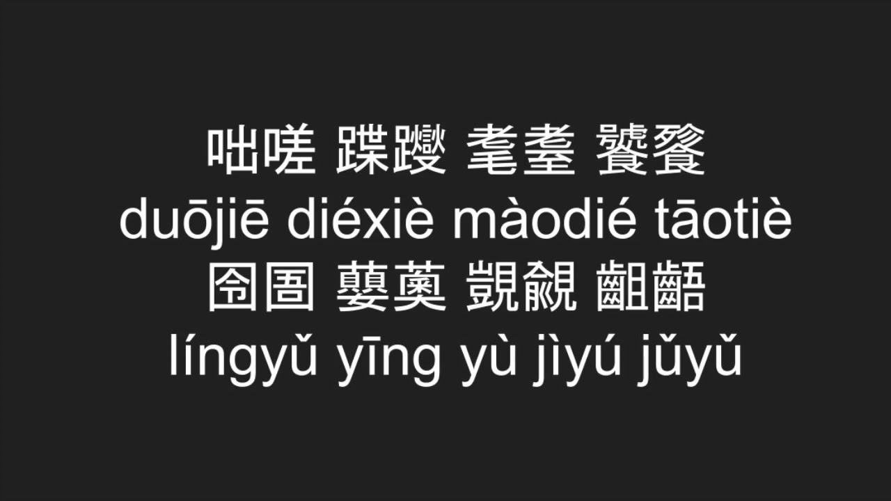 生僻字 歌詞版 漢語拼音 - YouTube