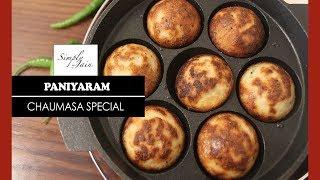 Paniyaram | How To Make Kuzhi Paniyaram | Chaumasa Special | Simply Jain