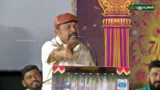 Thambi Ramaiah Speech at Thirumanam movie audio launch | Cheran | Umapathy | Sukanya