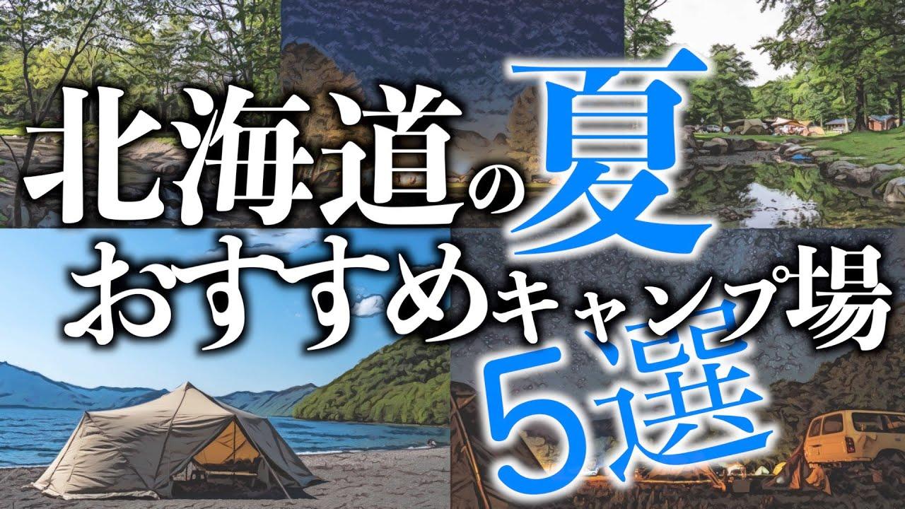 北海道の夏におすすめのキャンプ場5選~避暑地で短い夏を遊び倒そう!~