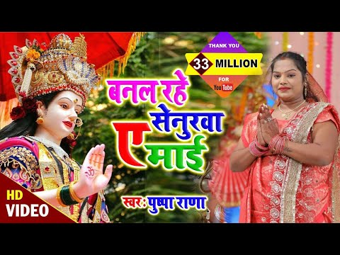 pushpa Rana  (2018) का सबसे धमाकेदार देवी गीत - Banal rahe Naihrva a Maya  - Bhojpuri Devi Songs