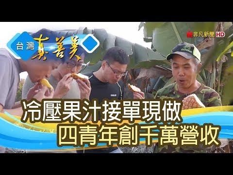"""有理想的""""冷壓果汁""""創業【台灣真善美】2019.03.17"""