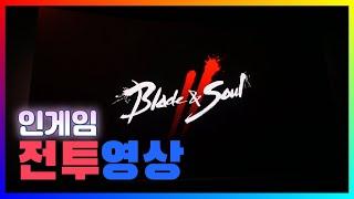 [블레이드 앤 소울2] 인게임 전투 영상 공개!! / 원조 블소의 액션을 잘살린 블소2 전투영상 트레일러