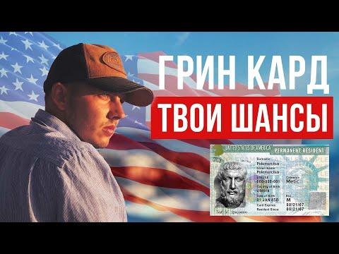 ГРИН КАРД - 2020. ТВОИ ШАНСЫ.