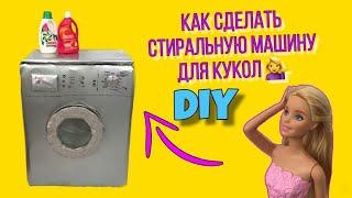 як зробити пральну машину для ляльок своїми руками